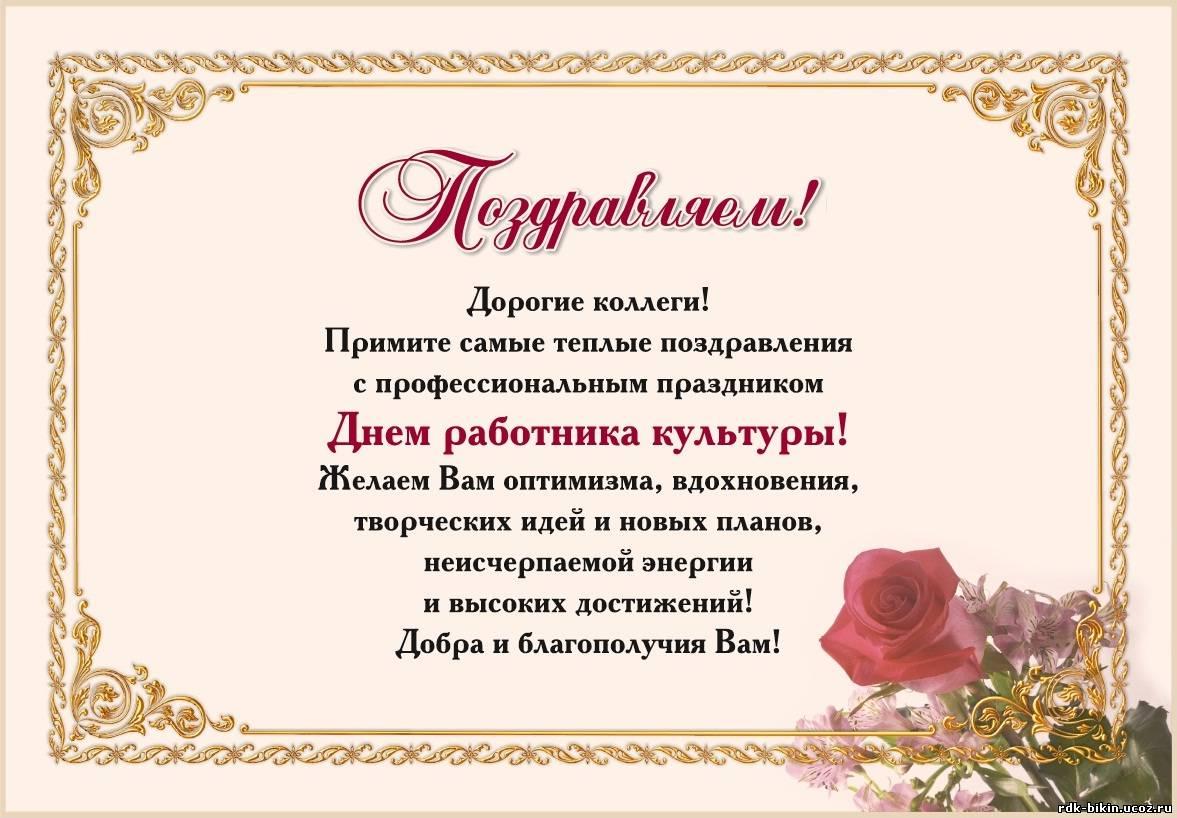 Поздравление к профессиональному празднику в прозе 15